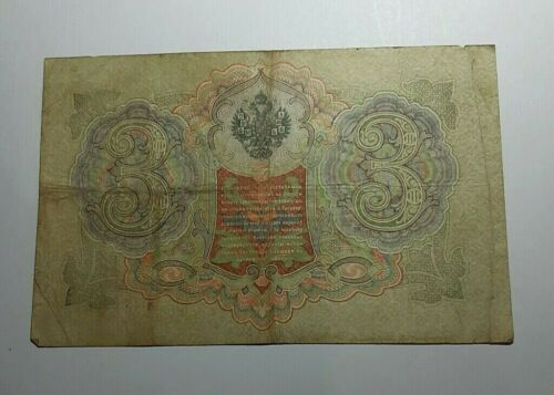 Imperial Russian Paper Money  3 Three  Rouble Ruble Note 1905  Nicholas II