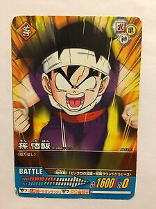 Data Carddass Dragon Ball Z 2 - 003-II PART 1 2IopoSmr-08135414-715174373