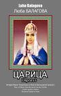 Empress Maria by Luba Balagova (Paperback / softback, 2008)