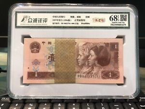 1996 China 1 Yuan 100pcs with grading 68 EPQ