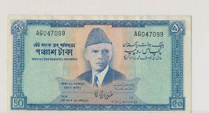 Pakistan 1972 ~78 50 Rupees RC0089 combine