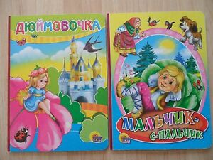 Details about RUSSIAN CHILDREN'S BOARD BOOKS LOT 2~Thumbelina~Fairy Tales~Tom Thumb?