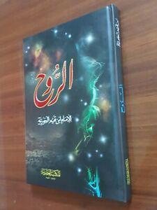 Al-rowh By Ibn Qayyim Al-jawziyya Strict Arabic Islamic Book P 2019