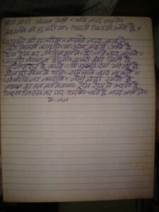 India Rare Hindu Religious Hand Written Bhajans Songs In Hindi Pages 230 Ebay Notes & sargam the best website for sargam notations of hindi songs english songs indian regional songs and popular tunes. details about india rare hindu religious hand written bhajans songs in hindi pages 230