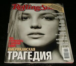 Rolling Stone Magazine 2008 Russian Britney Spears