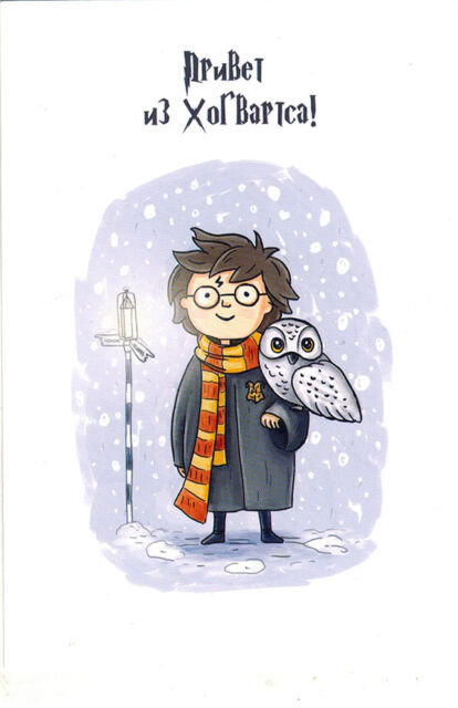 HARRY POTTER WITH GREETINGS FROM HOGWARTS Modern Russian postcard