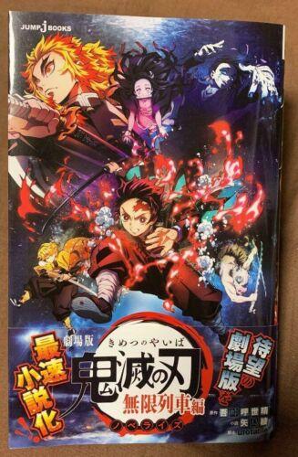 Movie Novelty KIMETSU NO YAIBA Demon Slayer Rengoku Vol.0 Manga Very Rare