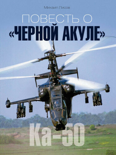 Tale of Black Shark Deadliest Soviet Strike Helicopter History/_Unique Reference!