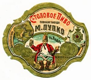 1900s Imperial Russia Bottle Label PUPKO Table Beer Lida Brewery