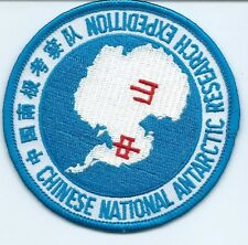 Chinese National Antarctic Research Expedition patch 3-1/2 in dia