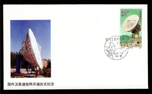 FIRST DAY COVER China PRC Satellite Communications Network T.108 PFN-13 FDC 1986