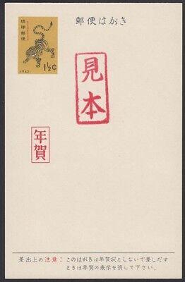 """Postkarte Ux19 Energisch Ryukyu-japan 1961 """" Feile Mihon """" Spezieller Sommer Sale"""