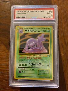1x Muk Holo Rare NM-Mint Pokemon Japanese Fossil