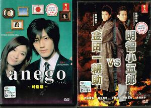 2-Japanese-DVDs-Anego-The-Jikembo-of-Young-Kindaichi-W-Jin-Akanishi