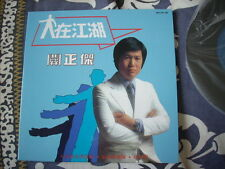 a941981 Polydor Paper Back CD HK TV Song Michael Kwan 關正傑 Duet with Annebelle Lui 雷安娜 人在江湖  人在旅途灑淚時