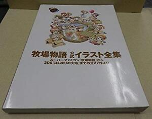 Harvest-Moon-series-Art-book-Official-Illustration-book