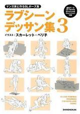 ya08443 How to Draw YAOI BL Manga Love Scene Dessin Pose Book doujinshi CD-ROM