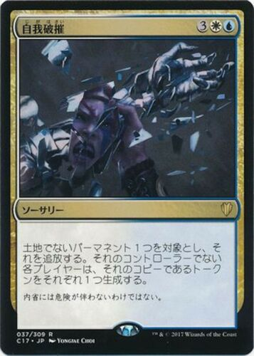 *** 4x japonais Fractured Identity *** Comme neuf commandant 2017 Elder Dragon Highlander Magic the Gathering MAGIC CARTE
