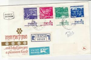 israel 1972 And i shall give you a pleasant land Air mail stamps cover ref 21516