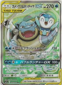 Tarjeta-De-Pokemon-Japones-Blastoise-amp-Piplup-Gx-Sr-070-064-SM11a-Holo-Menta