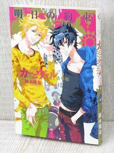 63a4f2de484580 KARNEVAL Bangai Comic ASHITA NO YAKUSOKU Book TOUYA MIKANAGI 74* | eBay