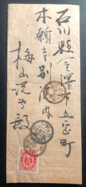 1897 Minami Taisha Japon Vintage Cover De Bons Compagnons Pour Les Enfants Comme Pour Les Adultes