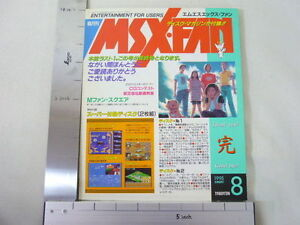 MSX-FAN-2-DISK-1995-8-Book-Magazine-RARE-Retro-ASCII