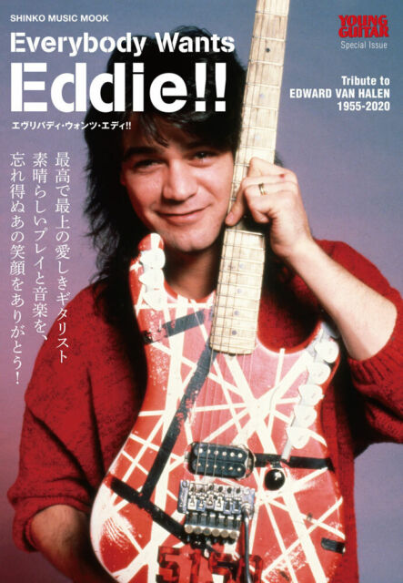 Everybody Wants Eddie Tribute to Legend Edward Van Halen 1955-2020 Japanese