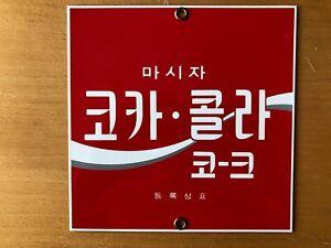 RARE SODA Vintage Rare Israel Coca Cola Porcelain Enameled Sign Ande Rooney