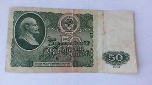 Russia USSR Sowjetunion Banknote 50 Rubel 1961 - <span itemprop=availableAtOrFrom>Luton, United Kingdom</span> - Russia USSR Sowjetunion Banknote 50 Rubel 1961 - Luton, United Kingdom