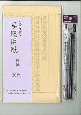 japan import Sutras paper set