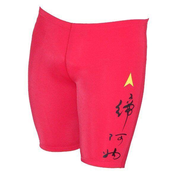 2019 Ultimo Disegno Diana Pechino Nuoto Jammers