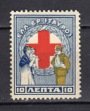 GREECE CHARITY 1924-1926 RED CROSS ISSUE PERFORATED 11½ MNH (Vl. C60A)