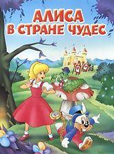 "Russian Children Book ""Alice in Wonderland"" Lewis Carroll Kids Colour Illustrate"
