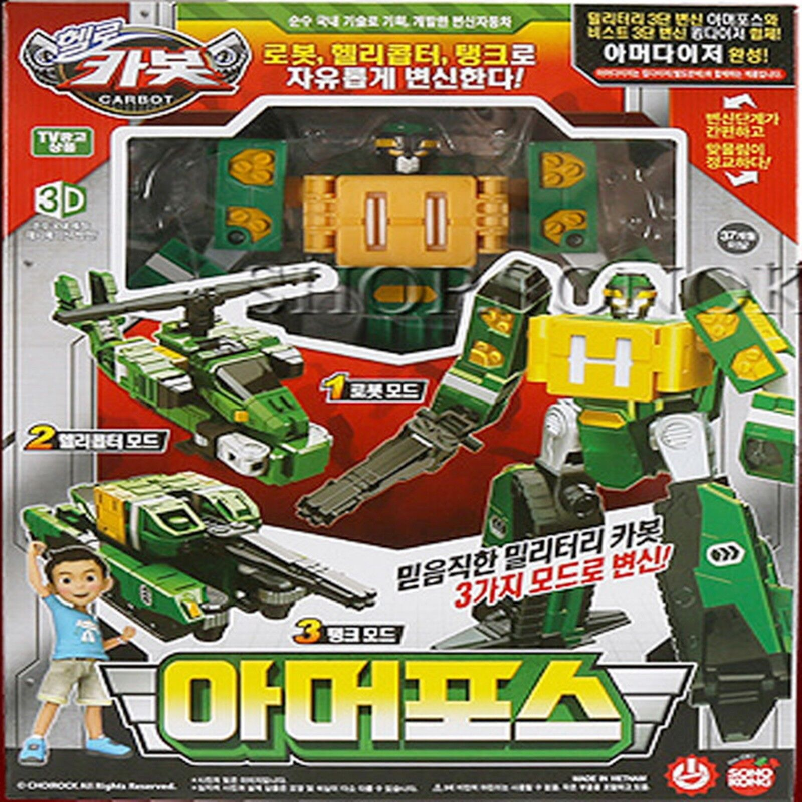 Hello Carbot ARMOR FORCE Army Transformer Robot Tank Helicopter Toy Armorforce