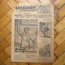 1941 September WWII USSR RUSSIAN Anti-fascist PROPAGANDA NEWSPAPER ORIGINAL