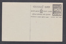 Ceylon H&G 86, mint. 1975 10c black Kiri Vehera on grey stock