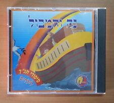 """HEBREW AUDIO CD """"BIBLE STORIES - NOAH AND THE FLOOD"""" TANAH VIDEO + MUSIC!"""