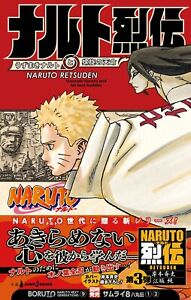 Naruto Retsuden Jump J Books Japanese Novel NARUTO MASASHI KISHIMOTO