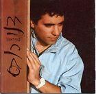 Beguf Rishon by Dani Robas (CD, Nov-2007, SISU Home Entertainment)