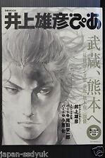 """Vagabond book """"Takehiko Inoue Pia"""""""