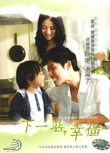 Autumn Concerto Taiwanese DVD With Good English Subtitle