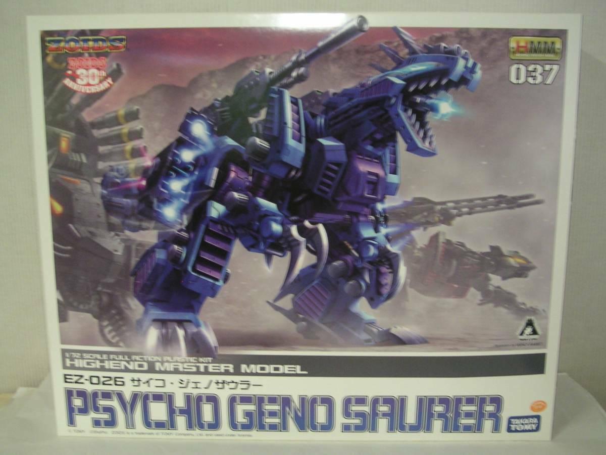 Zoids Highend Master Model HMM Command Geno Saurer 1 72 Scale