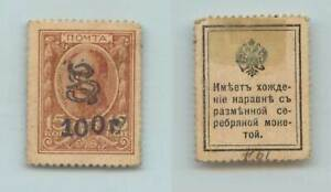 Armenia 1920 SC 194 mint handstamped type F or G black cardboard . f7364