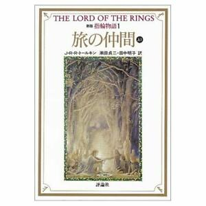 The-Lord-of-the-Rings-The-Fellowship-Ring-In-Japanese-Language