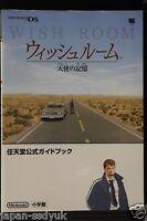 JAPAN Hotel Dusk: Room 215 / Wish Room: Angel's Memory Nintendo Official Guide