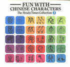 Fun with Chinese Characters: v. 3: Characters and Roman Script by Tan Huay  Peng (Paperback, 2002)