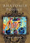 Anatomie Pozymy by Leonid Sobolev (Hardback, 2011)
