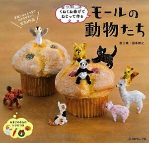 Mignon-Animaux-par-Pipe-Cleaners-Japanese-Craft-Book