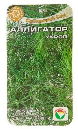 1 g Siberian garden Alligator dill seeds
